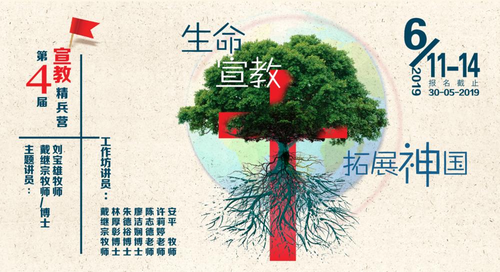 Banner-2019-4th宣教精兵营.png