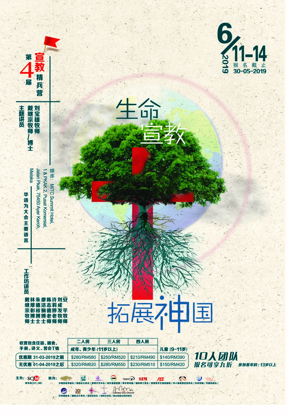 4th宣教精兵营2019-Poster v3.jpg