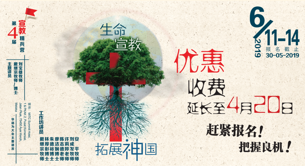 Banner-2019-4th宣教精兵营-优惠价.png