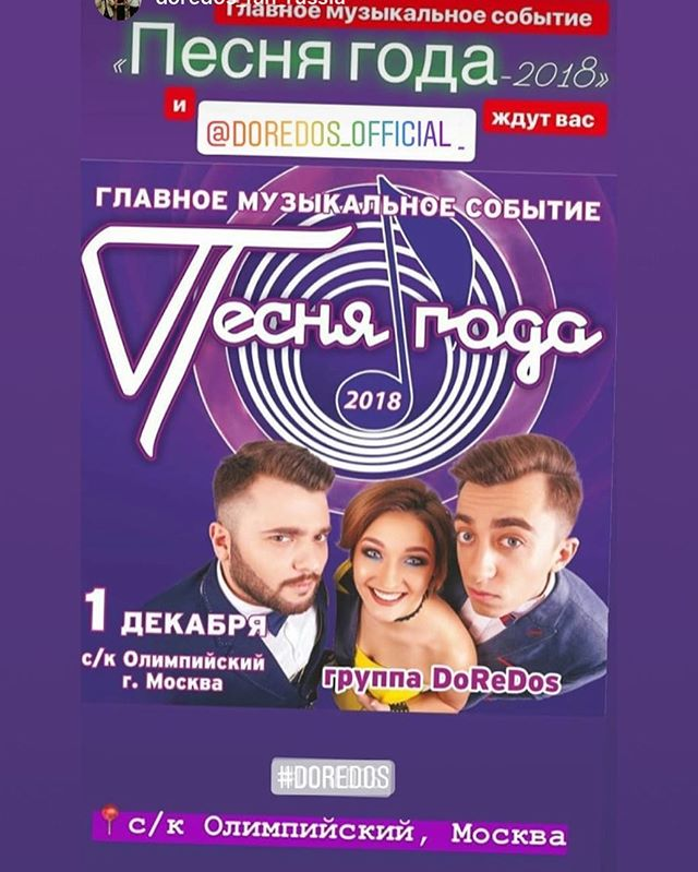 Не пропустите эфир 1-го января!!! DoReDoS #myluckyday на одном из самых важных концертов!!! @sergiu_mita_doredos @eugeniuandrianov @marinadjundiet @fkirkorov @pesnyagoda_official