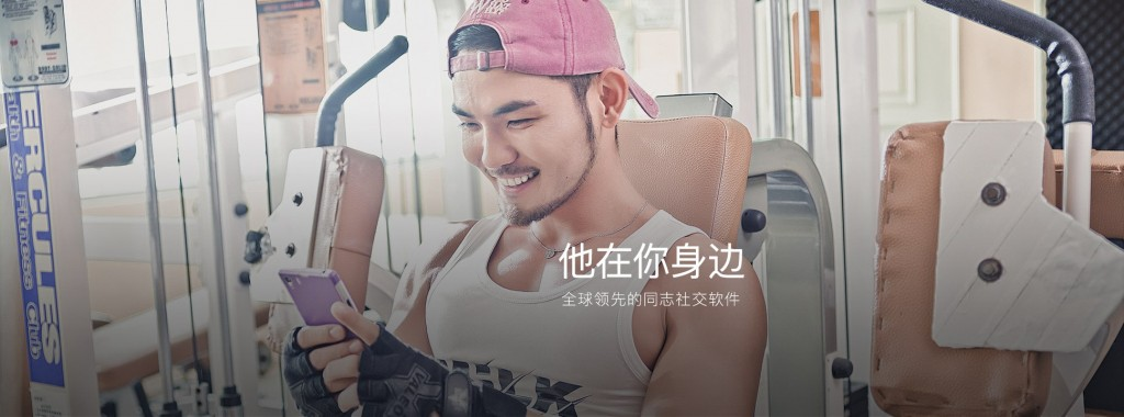 Blued Chinese Gay Dating App