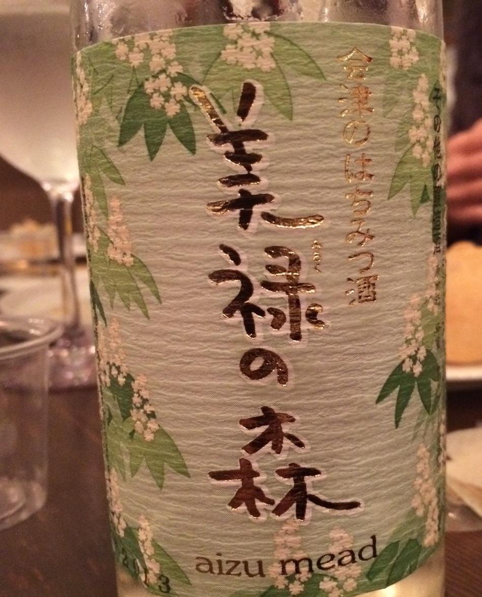 fukushima_honeywine_js.jpeg