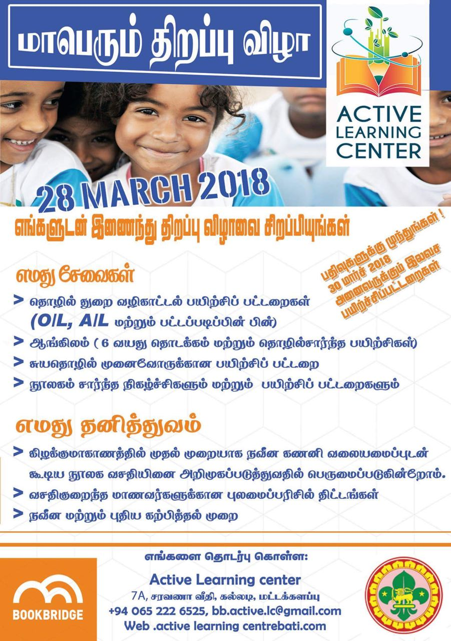 Brochure in Tamil.JPG