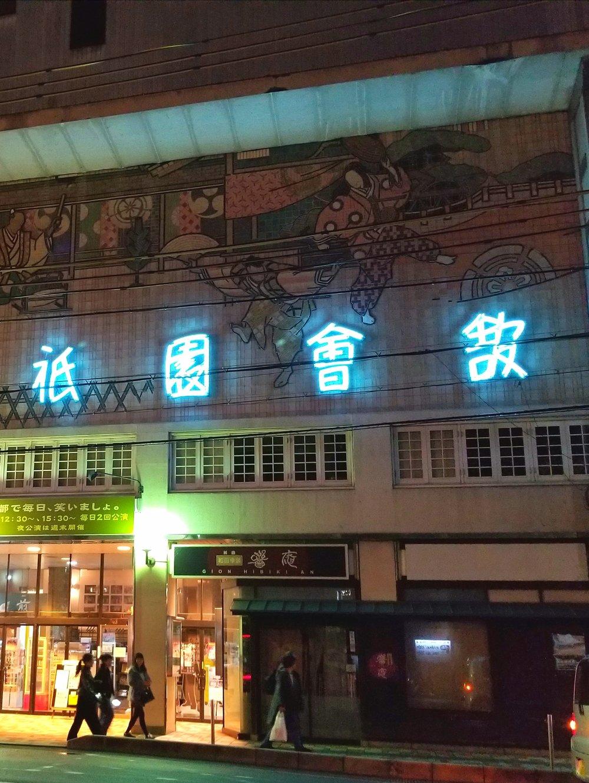 uprooted-traveler-kyoto-street-light-random.jpg