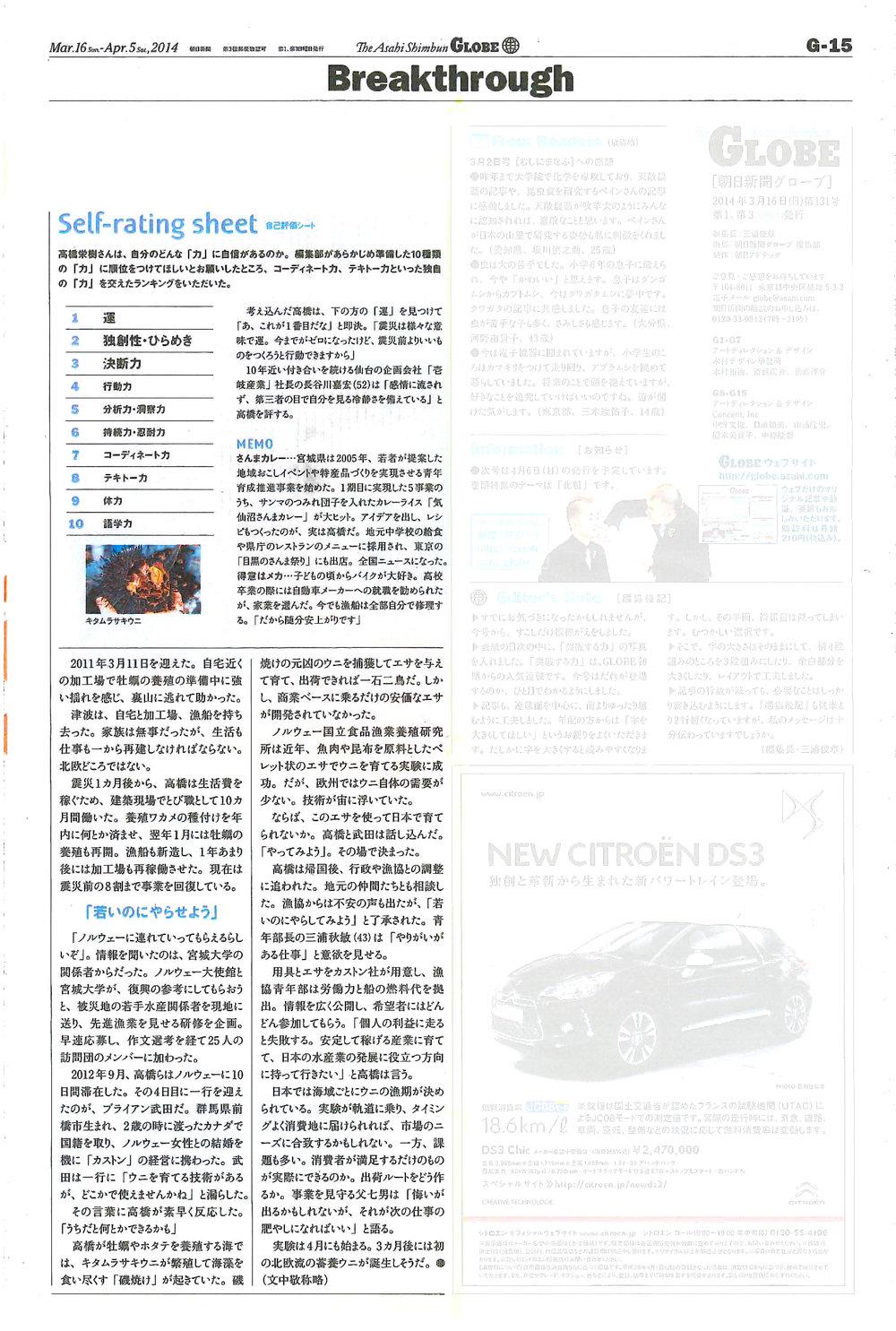 Asahi Globe 16.03.2014-2.jpg