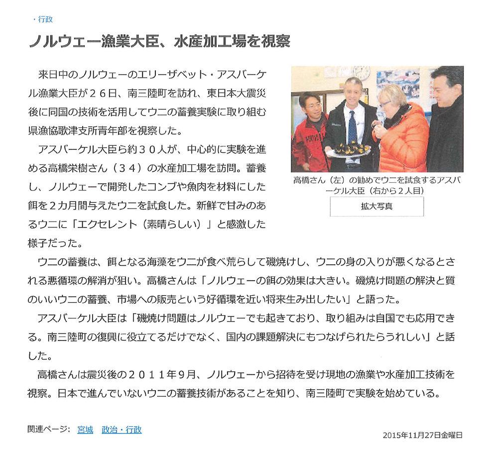 水産経済新聞2015年11月30日2.jpg
