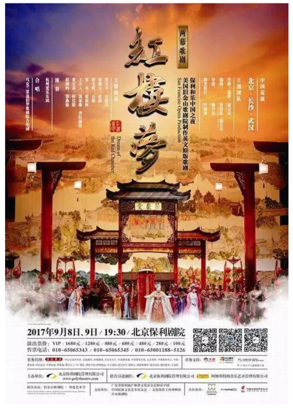 """""""DREAM of the red chamber"""" China Tour - Diese Tournee war eine der seltenen Zufälle im Operngeschehen. Denn nur in Ausnahmefällen gehen neue Werke die im Westen produziert werden, wie in diesem Fall """"Dream of The Red Chamber"""" direkt nach ihrer Uraufführung (San Francisco Opera) auf Tour. Bright Sheng und David Henry Hwang haben jedoch ein Werk geschaffen, dass zuerst zum Koproduzenten der Oper, dem Hong Kong Arts Festival (HKAF) eingeladen und anschließend von Armstrong Music & Arts International in China auf Tour geführt wurde. Ich durfte die Entstehung (fast) von Anfang an mitverfolgen, war bei den Workshops in Hong Kong dabei, koordinierte die Entstehung in San Francisco, war bei der Produktion in Hong Kong im März 2017 vor Ort und wurde dann als Produktionsleiter von Wray Armstrong und Evita Zhang zur Vorbereitung und Durchführung der Tournee engagiert, die uns zu Proben nach Tangshan und Aufführungen im Poly Theatre Beijing, dem Meixihu International Culture and Arts Center in Changsha und dem Qintai Grand Theater in Wuhan.Regieteam: Komposition: Bright Sheng, Libretto: David Henry Hwang & Bright Sheng, Musikalische Leitung: Bright Sheng, Regie: Stan Lai, Bühne & Kostüme: Tim Yip, Licht: Wang Tien Hung, Choreographie: Ran Arthur Braun, Regieassistenz: Reed Fisher"""