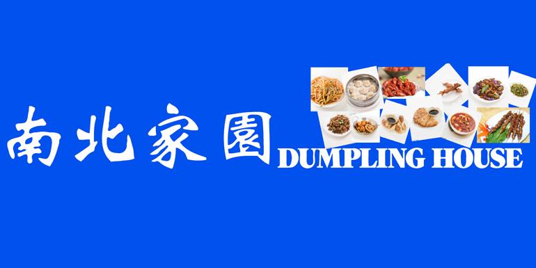 Dumpling House.jpeg