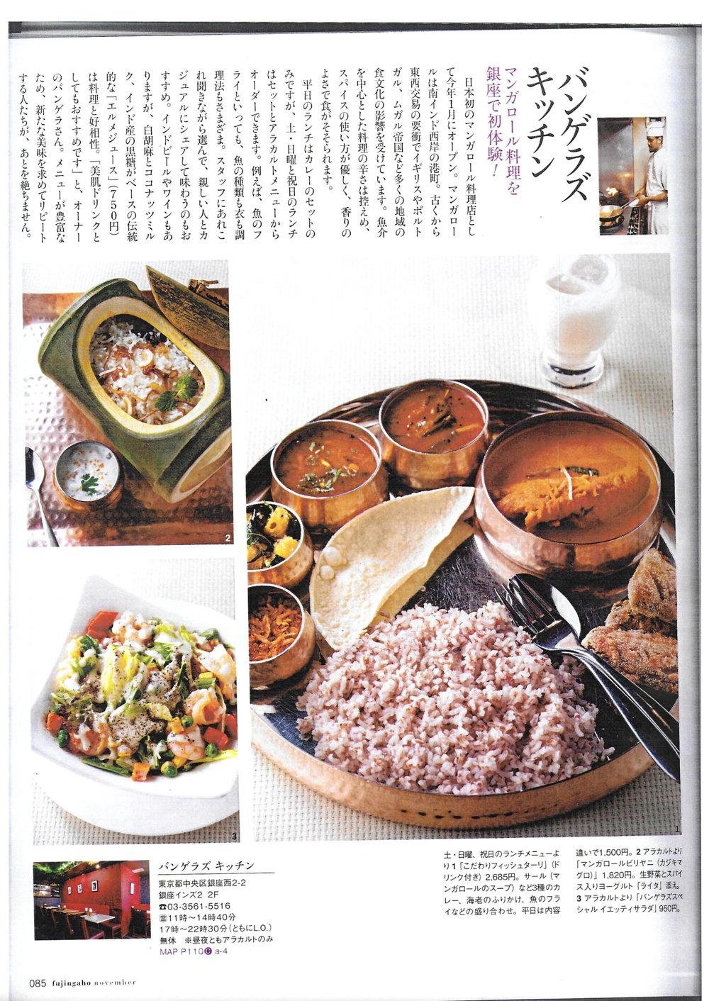 Fujingaho1-2.jpg