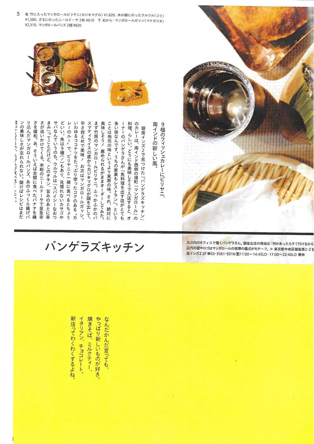 Ginza1-3.jpg