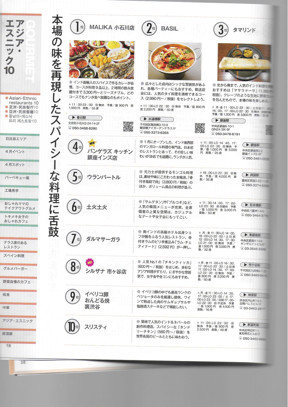 TokyoTrend1-2.jpg