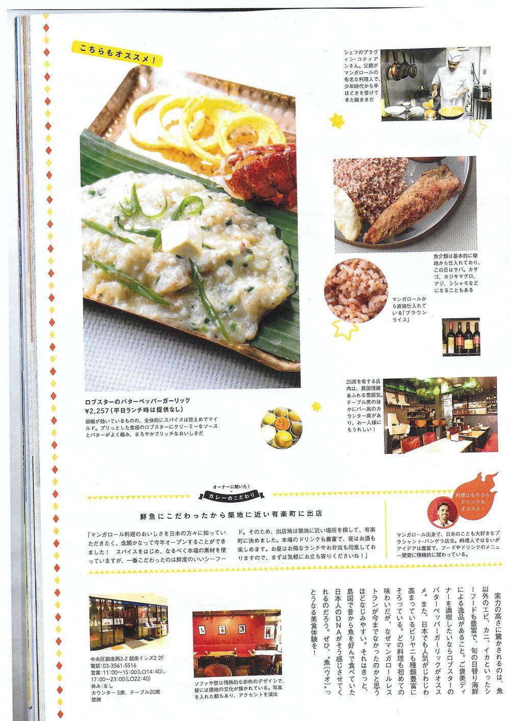 TokyoWalker1-2.jpg