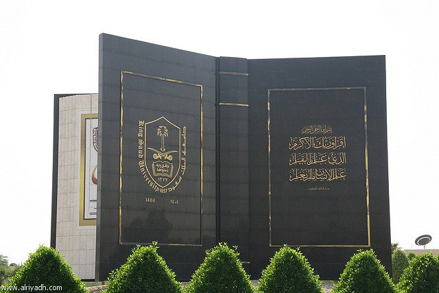 King Saud University  :Riyadh.jpeg