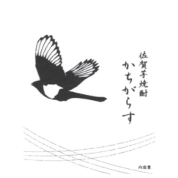 "YAMATO ""KACHIGARASU"" IMO Sweet Potato Shochu 25% 720ml / 1800ml"