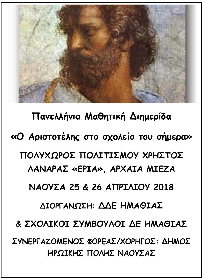 Πρόγραμμα Πανελλήνιας Μαθητικής Διημερίδας Ο Αριστοτέλης στο σχολείο του σήμερα-1.jpg