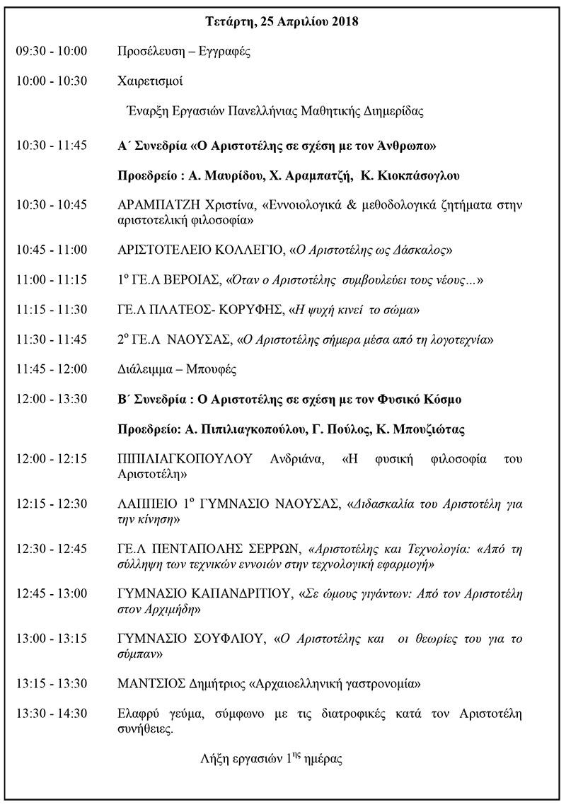 ΤΕΛΙΚΟ Πρόγραμμα Πανελλήνιας Μαθητικής Διημερίδας Ο Αριστοτέλης στο σχολείο του σήμερα-2.jpg