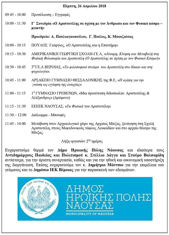 ΤΕΛΙΚΟ Πρόγραμμα Πανελλήνιας Μαθητικής Διημερίδας Ο Αριστοτέλης στο σχολείο του σήμερα-3.jpg