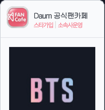 How to Join BTS' Daum Fancafe — US BTS ARMY