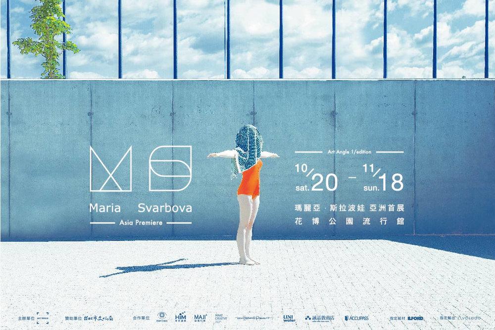 Maria Svarbová Asia Premiere瑪麗亞.斯拉波娃亞洲首展 - 展覽日期:2018年10月20日至11月18日展覽地點:台北花博公園流行館更多資訊:Art Angle 異角藝術