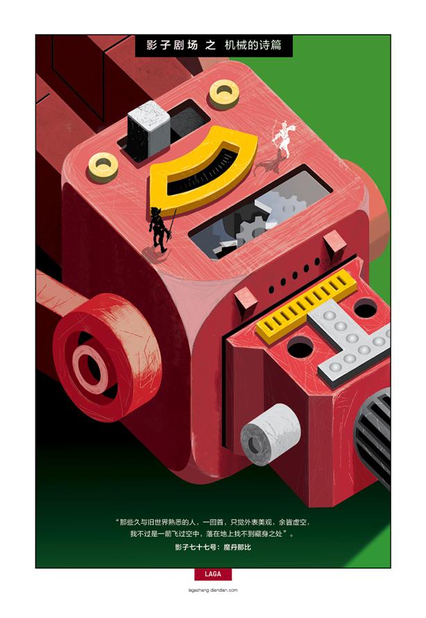 """The verse of machine"""