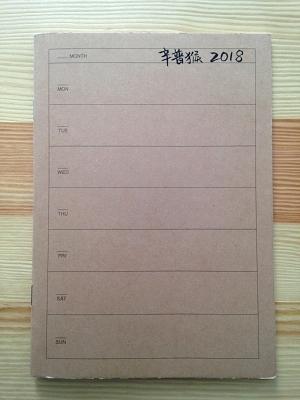日程本 Calendar