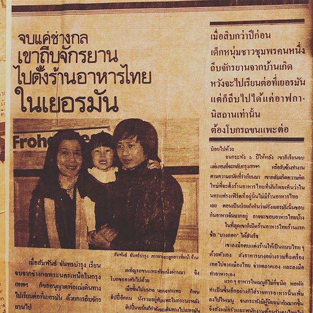 the story of us #bangkok1974 #thaimagazine #youngman #ridingbicycle #fromthailand #togermany #1960ies #1970ies #firstthairestaurantinfrankfurt #thaifood #thaifoodstagram #bangkokrestaurant #frankfurtfood #frankfurtammain #bangkok #thailand #germany