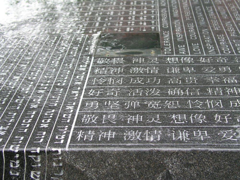 Thayer Fountain - Chinese.jpg
