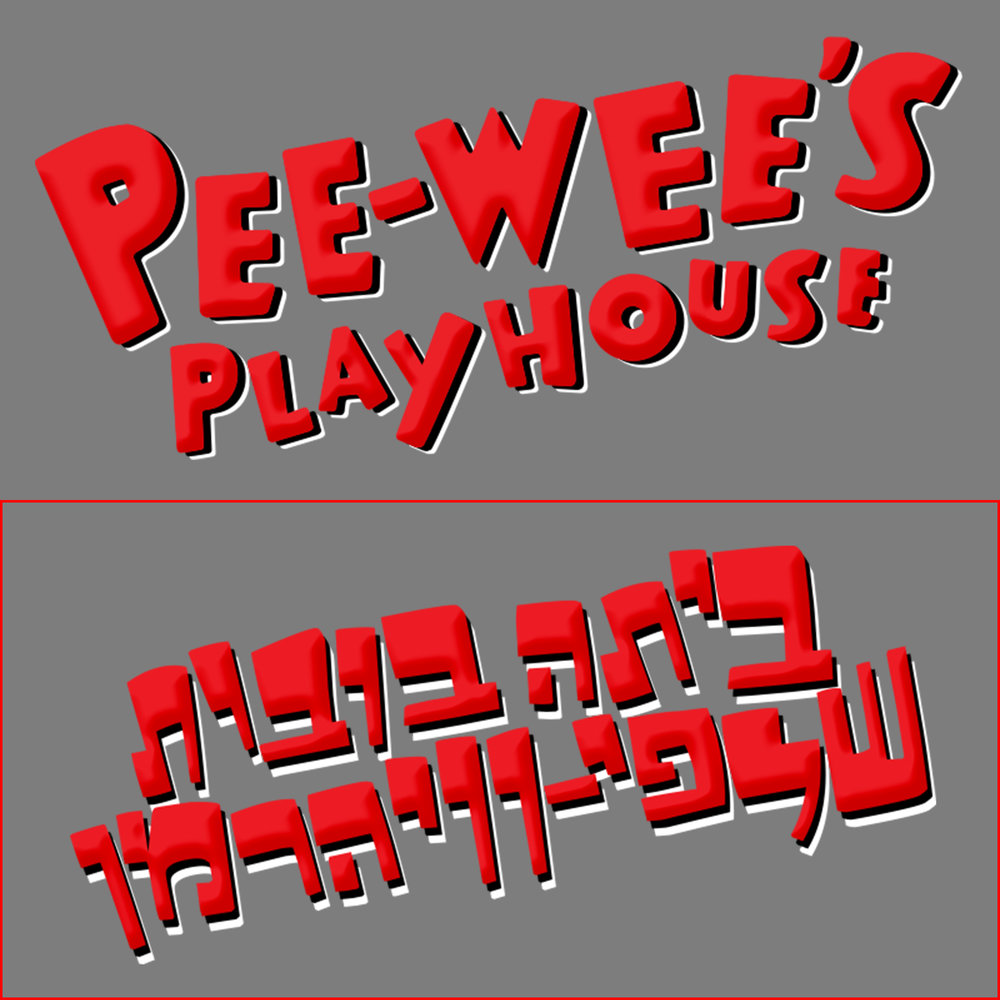 Pee-Wees-Playhouse_HEB_TT-QC.jpg