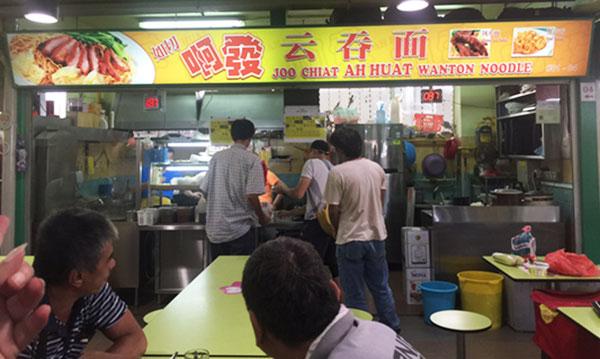 Ah Huat Joo Chiat Wanton Noodle
