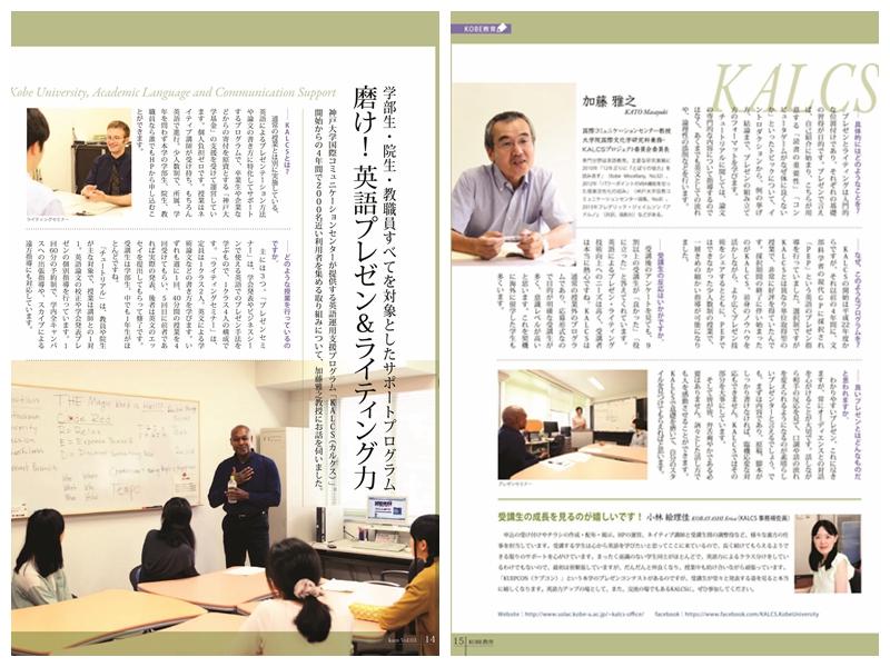 神戸大学広報誌「風」にも取り上げられました! -