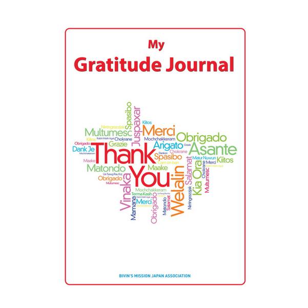 感謝ジャーナル e-bookの購入ありがとうございました。ダウンロードボタンをクリックしてお願いします。 - ご購入をありがとうございます!