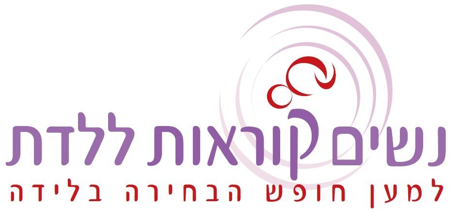 Logo-Nashim-Korot.jpg