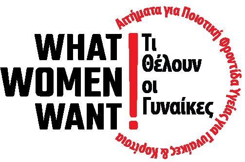 WWW_Greek_web.png