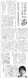 ごきげんいかが 4/16