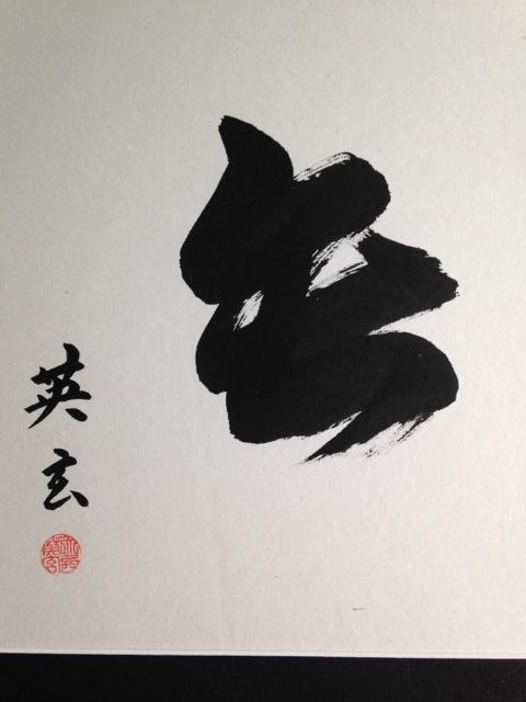 EBZ Calligraphy.jpg