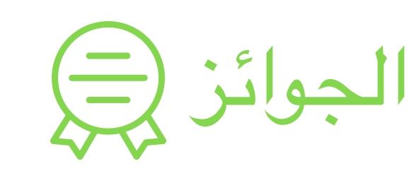MISH_awards_Arabic.jpg