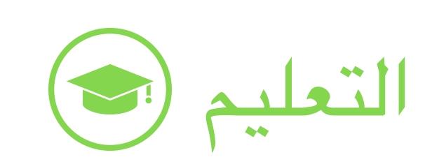MISH_edu_arabic.jpg
