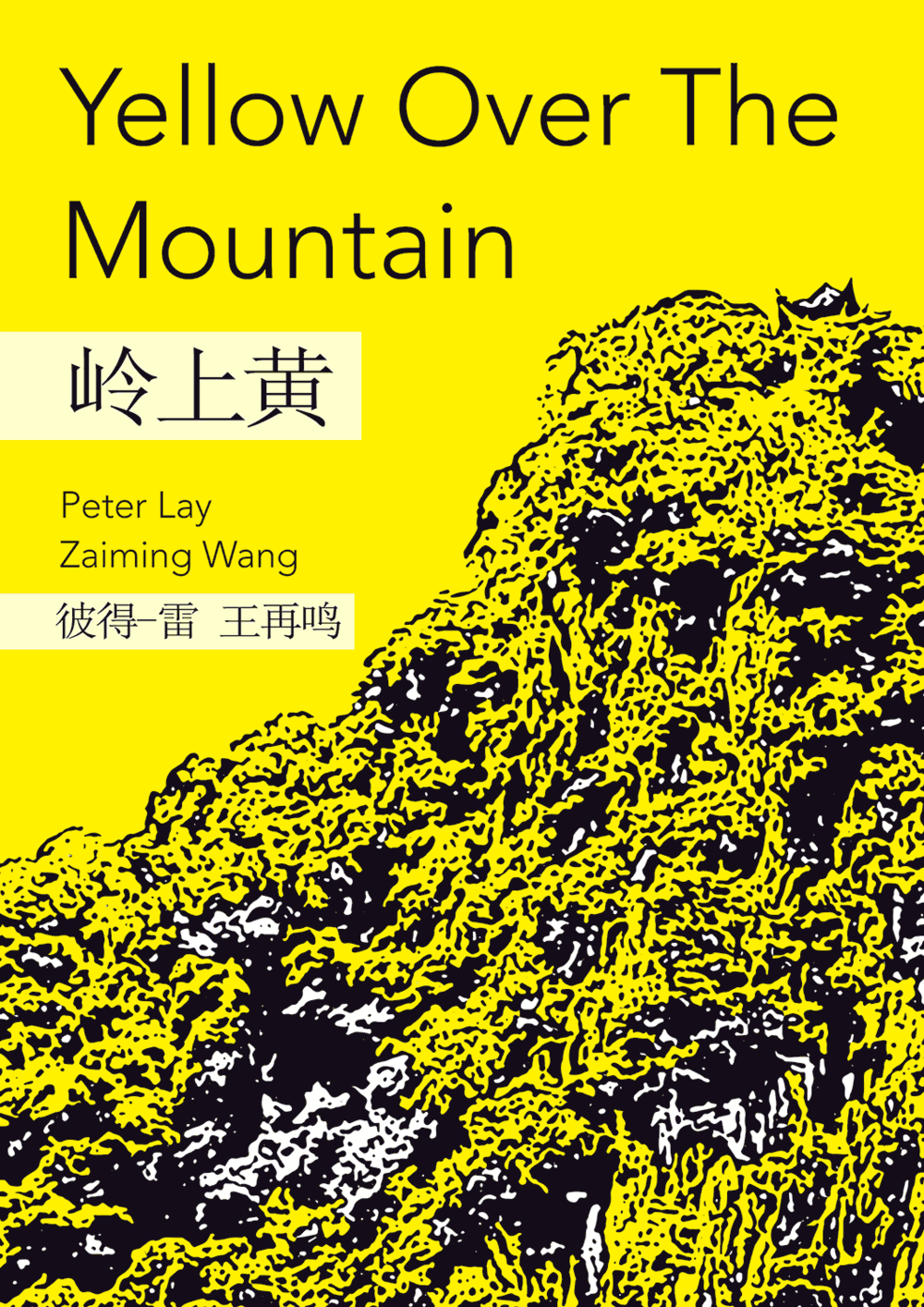 Front cover design of Yellow Over The Mountain a book by Peter Lay & Zaiming Wang