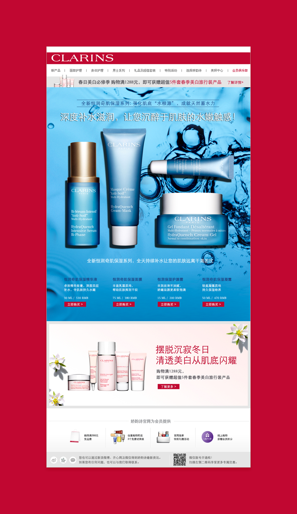 Clarins-1.png
