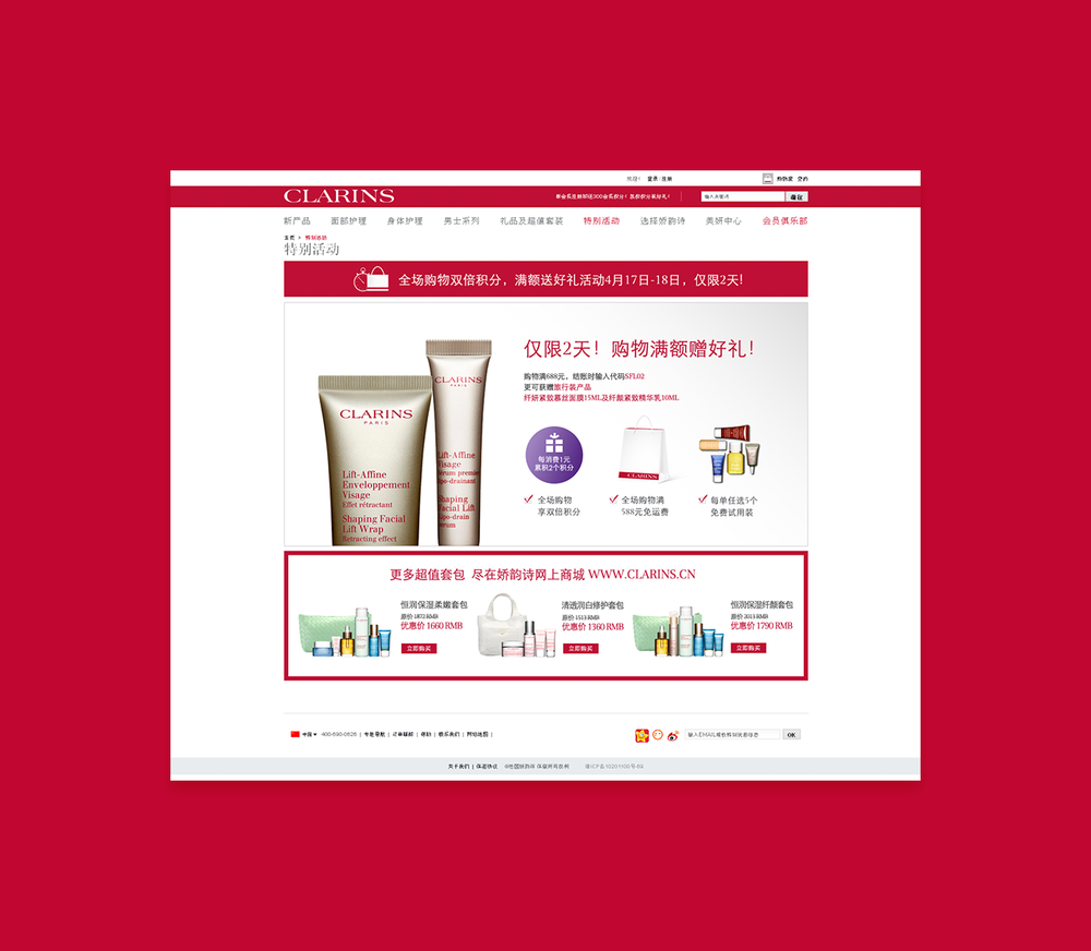 Clarins-3.png