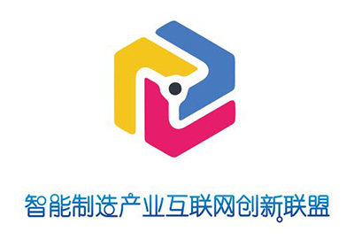 中关村亦创智能制造产业互联网技术创新联盟.jpg