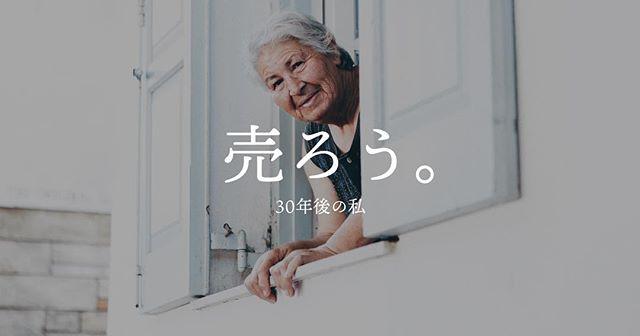 【30年後の私】  大学時代の友人の家に遊びにいった。 東急東横線・代官山駅を降りて、少し歩いたところに、彼女が住んでいるマンションがあった。 (失礼ながら)ずいぶん古そうなマンションだなあ。 でも、エントランスに青い瓦があって、レトロでかわいい。 入口には「S和レジデンス」と書いてあった。 「いらっしゃい!」 「いいところだねー。代官山に住めるってうらやましい」 「このマンション、周りにくらべてすごい古いでしょ。もう築40年くらいみたい。これでもヴィンテージマンションとかいって、結構人気で、借りるの待ったんだよね」  ごはんを食べながら、仕事や恋愛、近況のこと、大学のときの共通の友人のことなんかをあれこれ話して、彼女の家を後にした。  少し早い時間だし、渋谷まで歩くか。 落ち着いた雰囲気の住宅街を抜けて、駅に向かう。  いろんなマンションがあるなあ。 たしかに●子のマンションはこれらに比べると古いけど、不思議な魅力があるなあなんて思いながら歩いていると、あっというまに渋谷駅に着いた。  山手線に乗って、私はぼんやり未来を想像した。  築40年かあ…。 私が10年前に買った投資用のワンルームマンションは、これから30年後、借りるのを待ってもらえるくらい魅力があるだろうか?  いまでも近所に、また同じような新しい投資用マンションが建っているみたいで、最初のときより家賃も下がってきているし。  ローンを完済するころには、私も70歳近い……。 そのときには、マンションも同じように歳をとっている……。 年金対策ってことで買ったけど、そのころの私も物件も、どんなになってるのか想像つかない。 ・ ・ #投資 #不動産投資 #投資用マンション #決断女子 #ワンルーム購入 #ワンルーム #売りたい #マンション投資 #相談