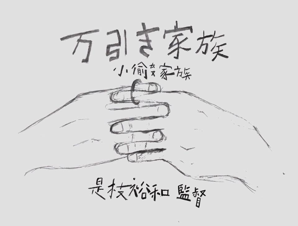 手繪電影海報 (I)/ Handwritten movie poster series  《小偷家族》(万引き家族 / Shoplifters)(2018)  Directed by 是枝裕和 (Koreeda Hirokazu)