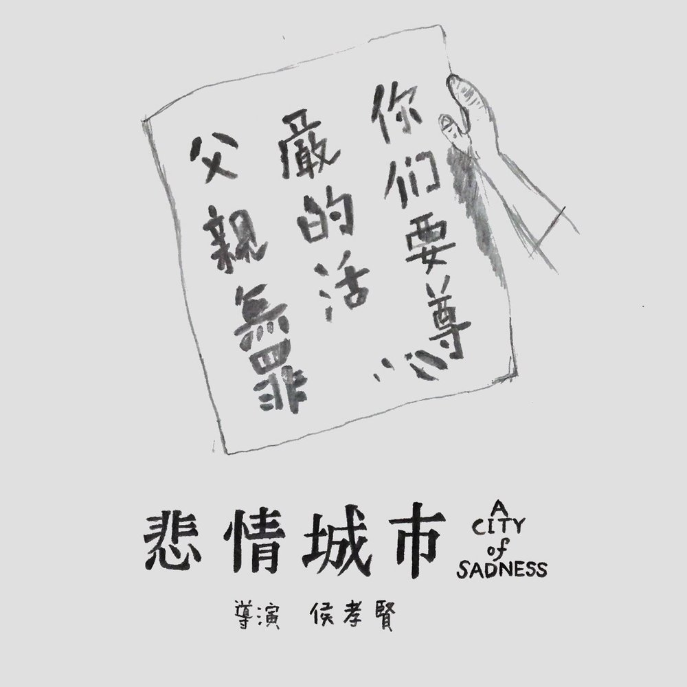 手繪電影海報 (II)/ Handwritten movie poster series  《悲情城市》(A City of Sadness)(1989)  Directed by 侯孝賢 (Hou Hsiao-Hsien)