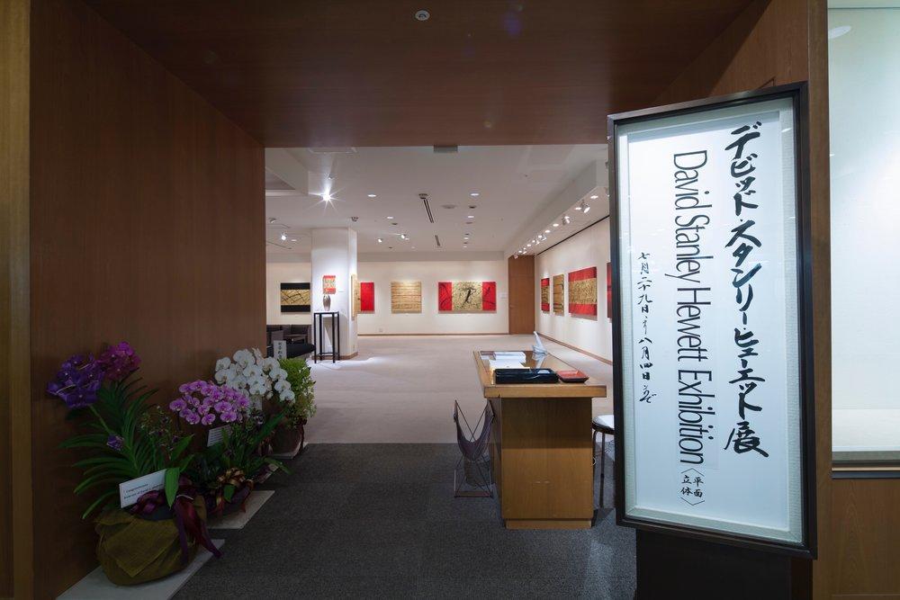 Takashimaya Nihonbashi 2015 1.jpg