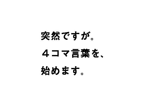 4koma_copy_GOTOKUNIHIRO-02.png
