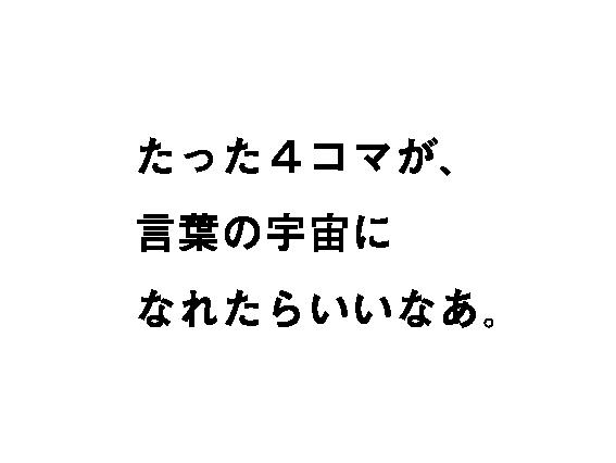 4koma_copy_GOTOKUNIHIRO-03.png