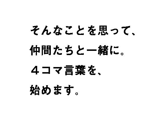 4koma_copy_GOTOKUNIHIRO-05.png