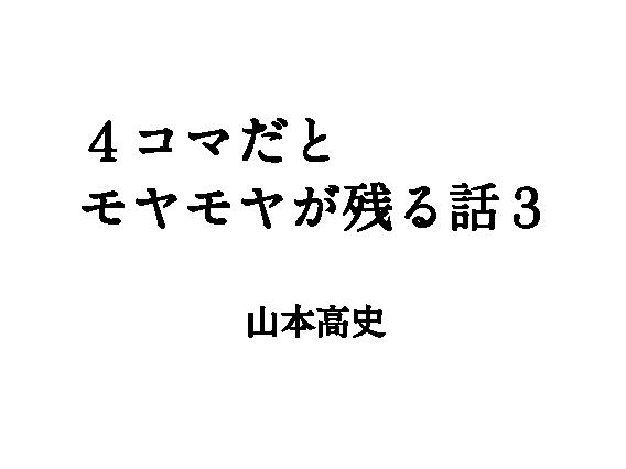 4koma_copy_YAMAMOTOTAKASHI-11.png