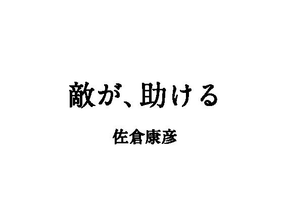 4koma_copy_SAKURAYASUHIKO-21.png